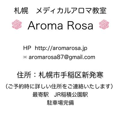 札幌メディカルアロマ教室アロマローザ