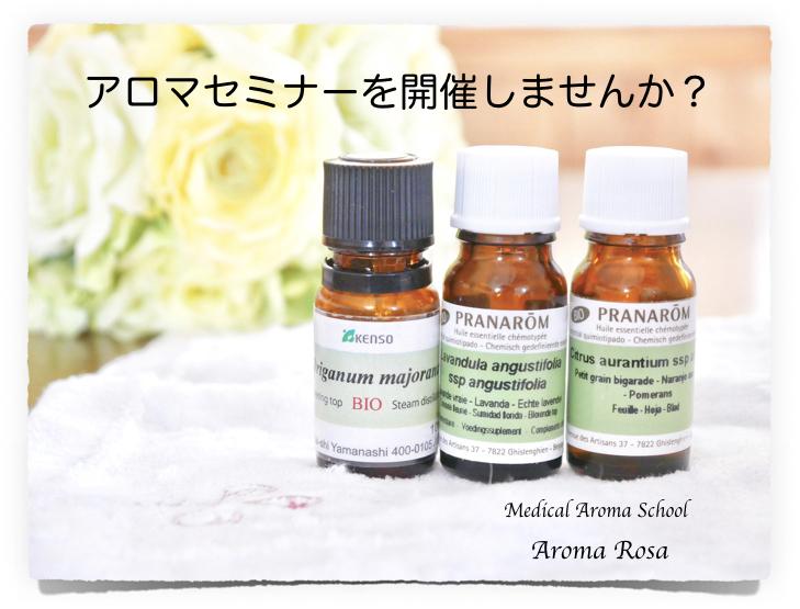 アロマテラピーセミナー開催しませんか 札幌アロマローザ