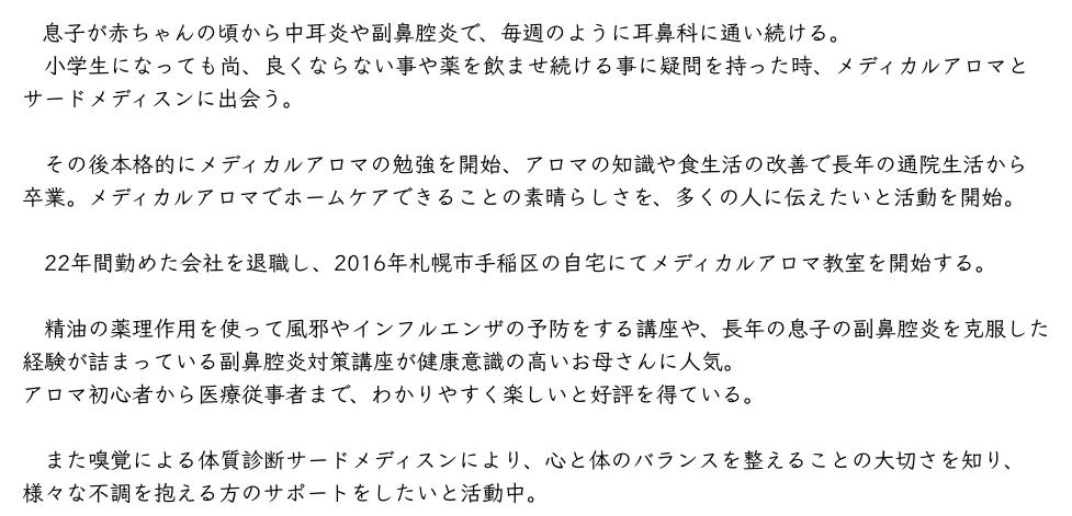 札幌メディカルアロマテラピー講師北田花恵プロフィール