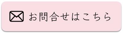 札幌アロマ教室アロマローザお問合せ
